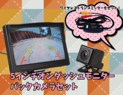 5インチ大画面オンダッシュモニター+高画質CCDバ...