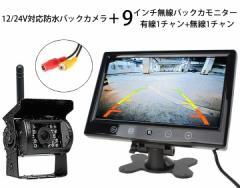 日本初上陸 9インチ無線バックカメラセット トラ...