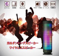 ワイヤレスダンシングスピーカー 無線 充電式 高輝度LED 光で音楽を演出 ステレオ Bluetooth4.0 ポータブルサイズ CFLSP001