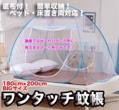 底生地付き ワンタッチ蚊帳 ビックサイズ 200*180*150(折り畳み可能/収納袋付き) 底からの虫の侵入も防ぐ KAYA02