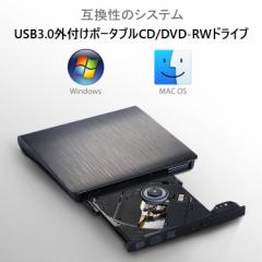 USB3.0 ポータブル外付けドライブ DVD±RW CD-RW 光学式  流線型 Window/Linux/Mac OS対応 USBDVD30