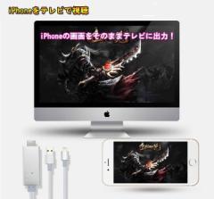 Lightning to HDMI 変換ケーブル iPhoneで撮った写真・動画やYouTube・映画等をテレビに映す LT2HDMI