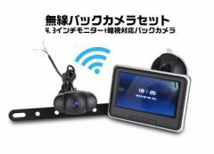 無線バックカメラセット12V専用 4.3インチ大画面液晶 防水仕様 暗視 120度 ナンバープレート取付可能 CR008