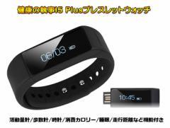 i5Plus スマートブレスレットウォッチ 着信通知 番号表示 歩数計/時計/消費カロリー/睡眠/走行距離/自撮り 生活防水 SWI5PLUS