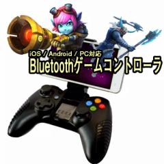 ゲームコントローラ iOS/Android PC Bluetooth  GMP8710