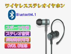 iPhone/Android対応 Bluetoothイヤホン スポーツ...