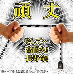 iPhone/Android 高品質usb充電ケーブル Lightning microUSB 断線防止 ケーブル 1m NLC1M