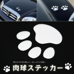 カーステッカー 車やバイク キズ隠し 猫(犬) 足跡 可愛い肉球ステッカー 愛車のキズやヘコミ対策 5枚(10個)セット EBSET50SET5