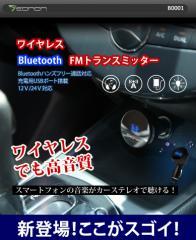 ワイヤレス車載FMトランスミッター 12-24V  電話 スマホ 動画 高音質 ワイヤレス ハンズフリー 音楽 iphone iphone6 USB充電ポート B0001