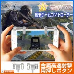 荒野行動 PUBG コントローラー スマホ ゲームコントローラー ゲームパッド 射撃用押し 高耐久ボタン 左右2個セット