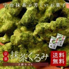 『抹茶くるみ』2袋セット(65g×2袋)【ゆうパケット】 ※常温・送料無料