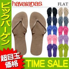 havaianas ハワイアナス FLAT フラット レディース ビーチサンダル(単品購入に限りメール便発送) 【hav6】*b