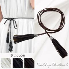 タッセル付き 編み 紐ベルト ベルト 小物 レディース ブラック ブラウン ダークブラウン ホワイト