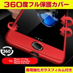 iphone8 iphone7 ケース iPhone6s ケース 全面保護 360度フルカバー iphone6 iphone6s iphone7 Plus カバー クリア iphone6s plus