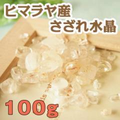 パワーストーン ヒマラヤ ( バジル 鉱山 産 ) 浄化 & チャージ用 さざれ水晶100g