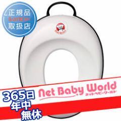 365日即日出荷★代引・送料無料★ ベビービョルン トイレットトレーナー (ホワイト/ブラック) ビヨルン トイレトレーナー トイレ補助