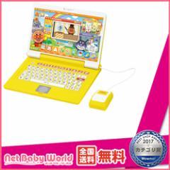★送料無料★ アンパンマン カラーパソコンスマート バンダイ BANDAI 電子玩具