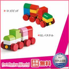 ★送料無料★ マグネット式スタッキングトレイン ブリオ 木製 おもちゃ パズル 積み木