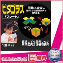365日即日出荷★代引・送料無料★ ピタゴラスプレート ピープル おもちゃ 知育玩具 パズル