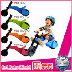365日即日出荷★代引・送料無料★ ワイバイク ラングスジャパン YBIKE バランスバイク 乗用玩具 スクーター 三輪車 のりもの
