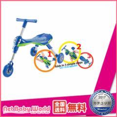 365日即日出荷★代引・送料無料★ スクートルバグ (とんぼ/ブルー) Scuttlebug funtastic社製 三輪車 スクーター 乗用 バグ