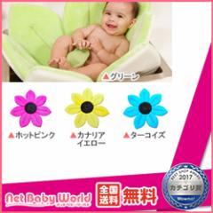 ★送料無料★ ブルーミング バス リトルプリンセス LittlePrincess ベビーバス おふろ 沐浴 バスマット