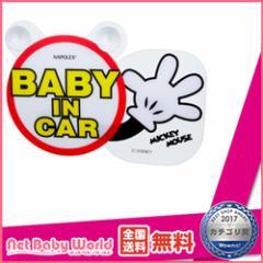 365日即日出荷★代引・送料無料★ ディズニー スイングメッセージ 吸盤タイプ BABY IN CAR(ミッキー) ナポレックス ディズニー Disney