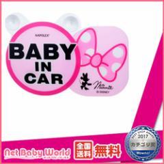 365日即日出荷★代引・送料無料★ ディズニー スイングメッセージ 吸盤タイプ BABY IN CAR(ミニー) ナポレックス ディズニー Disney