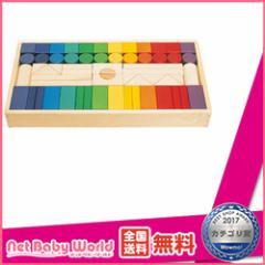 ★送料無料★ 12カラーズブロックス C-1 ニチガン 知育玩具 積み木 おもちゃ