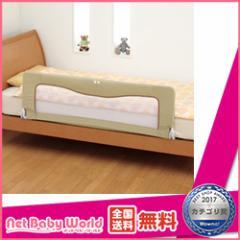 365日即日出荷★代引・送料無料★ NEWベッドフェンス123 (ベージュ) 日本育児 ベッドガード後継機種 ベビー ベッド 寝具 安全