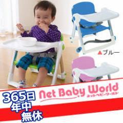365日即日出荷★代引・送料無料★ スマートローチェア 日本育児 Smart Low Chair ベビーチェア ブースター コンパクト