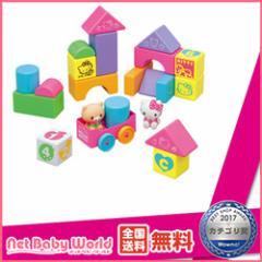 365日即日出荷★代引・送料無料★ ハローキティ つみきセット ローヤル Hello Kitty おもちゃ 木のおもちゃ