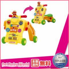 ★送料無料★ アンパンマン 乗って!押して! へんしんウォーカー 乗用おもちゃ アガツマ Agatsuma 乗用玩具
