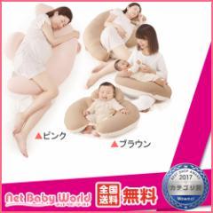 ★送料無料★ エールベベ ギュット4WAY ピンク マタニティ 授乳クッション 抱き枕 サポート カーメイト CARMATE