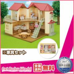 ★送料無料★ あかりの灯る大きなお家 おすすめ 家具セット セ-189 シルバニアファミリー