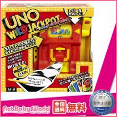 送料無料 ウノ ワイルド ジャックポット UNO マテル MATTEL 知育玩具