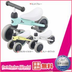 ★送料無料★ D−bike mini (ディーバイク ミニ) ミントブルー アイデス Ides 乗用玩具