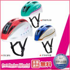 ★送料無料★ キッズヘルメットS 新幹線 E6系こまち アイデス Ides 遊具・のりもの のりもの