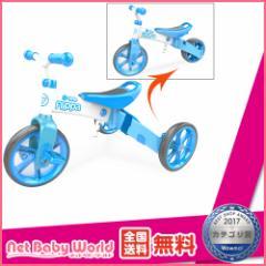 ★送料無料★ Y ヴェロ フリッパー のりもの 三輪車 トレーニングバイク  Y Volution ワイボリューション 遊具・のりもの のりもの