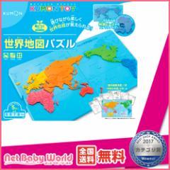 ★送料無料★ くもんの世界地図パズル 世界地図 くもん 公文 KUMON 世界地図 パズル くもん出版 KUMON おもちゃ