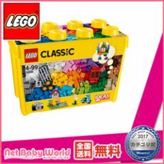 ★送料無料★ レゴ クラシック 黄色のアイデアボックス<スペシャル> 10698 スペシャル LEGO レゴジャパン 遊具 レゴ