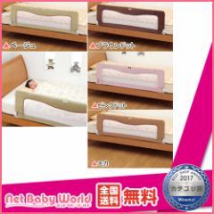 送料無料 NEWベッドフェンス123 日本育児 ベッドガード後継機種 ベビー ベッド 寝具 安全 転落防止