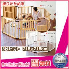 送料無料 自由な形にできる 折りたたみ木製ベビーサークル123(8枚セット) たためる 折り畳み 日本育児 Nihonikuji