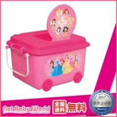送料無料 キャラクター おもちゃ箱 (ディズニープリンセス) 錦化成 ディズニー Disney おもちゃ 玩具 収納