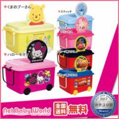 365日即日出荷★代引・送料無料★ キャラクター おもちゃ箱 錦化成 ディズニー Disney おもちゃ 玩具 収納
