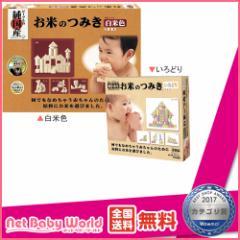 ★送料無料★ お米のつみき白米色 白米色 ピープル People おもちゃ・遊具・ベビージム・メリー 木製玩具