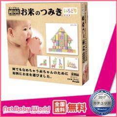 365日即日出荷★代引・送料無料★ お米のつみき (いろどり)ピープル 木製玩具 ブロック 積み木