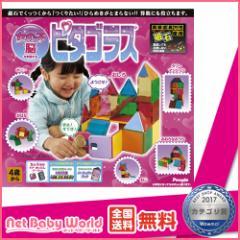 ★送料無料★ 男の子脳 女の子脳 を刺激するピタゴラス 女の子 ピープル People 知育玩具