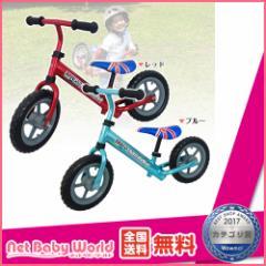 ★送料無料★ バランスバイク アルミボディ レッド ラングスジャパン RANGS JAPAN 乗用玩具