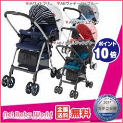 ★送料無料★ ラクーナライト AB 軽量  CTS 対応 アップリカ Aprica A型ベビーカー 新生児 両対面